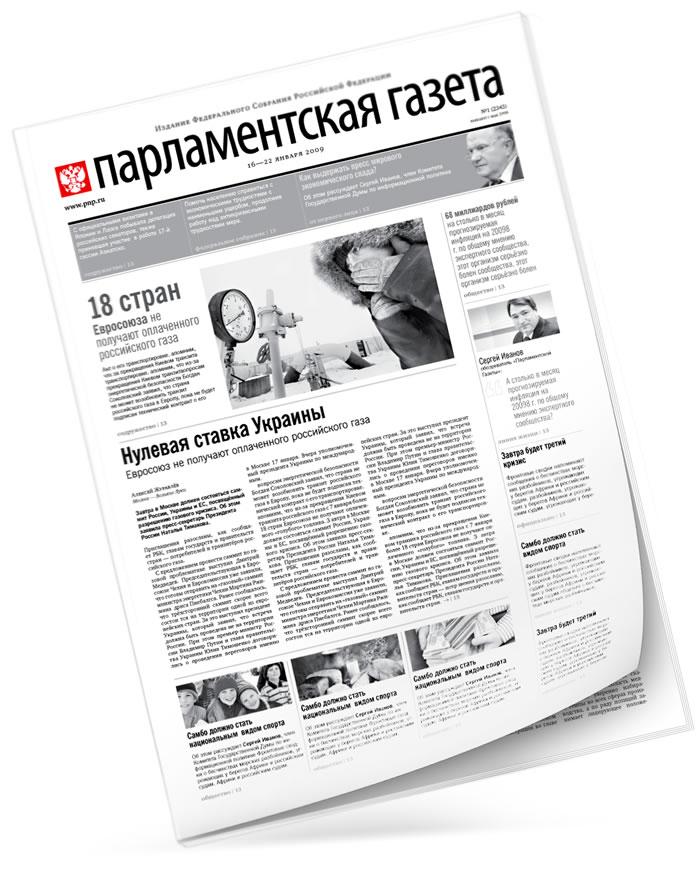 Газеты в картинках схема